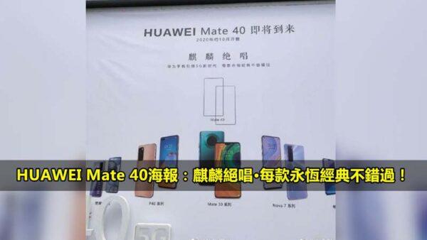 華為新手機海報用「麒麟絕唱」做宣傳 卻不讓報導