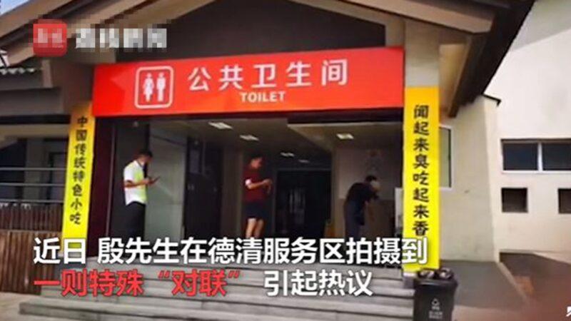 """嘲讽习近平热干面? 中国公厕惊见""""特色小吃""""(视频)"""