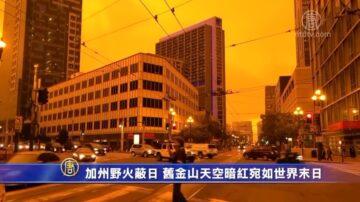 加州野火蔽日 旧金山天空暗红宛如世界末日