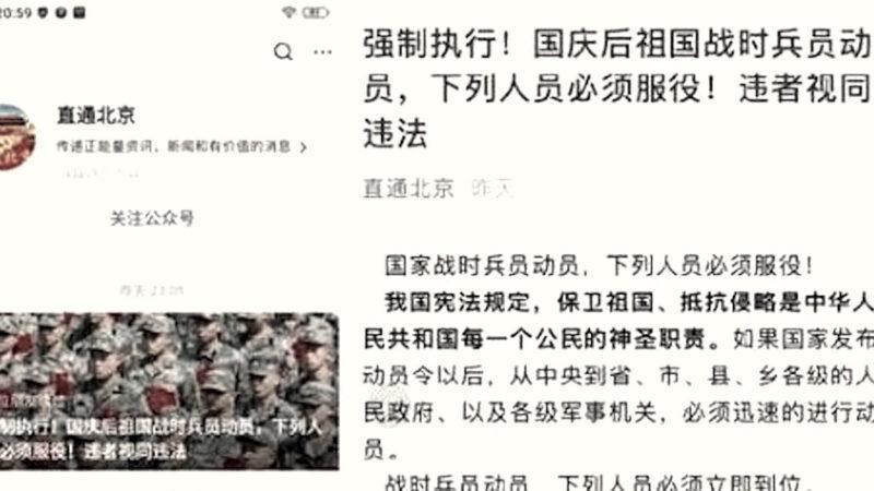 《石涛聚焦》 攻打台湾?现役军人不得休假退役 35-45男人随时按需被征兵