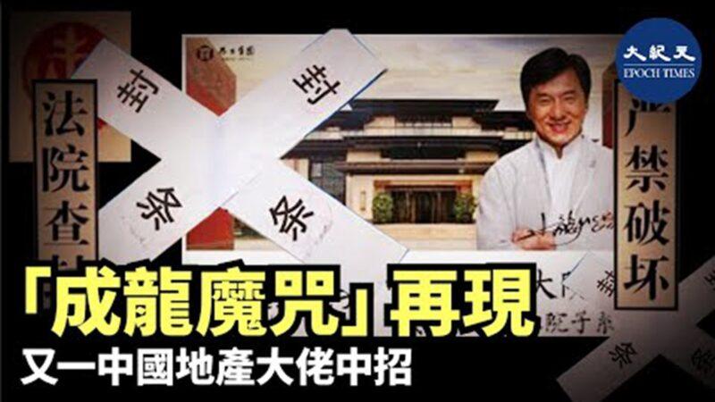 網民拆解恆大爆煲之謎 「成龍魔咒」再應驗?