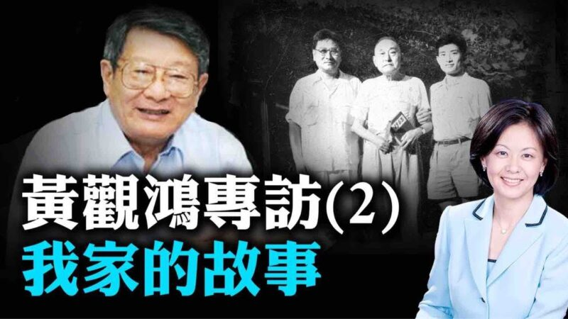 【熱點互動特別節目】專訪黃觀鴻博士(2):我家的故事