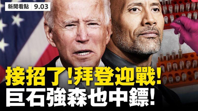 【新聞看點】巨石強森染疫 美國大選辯論細節公布