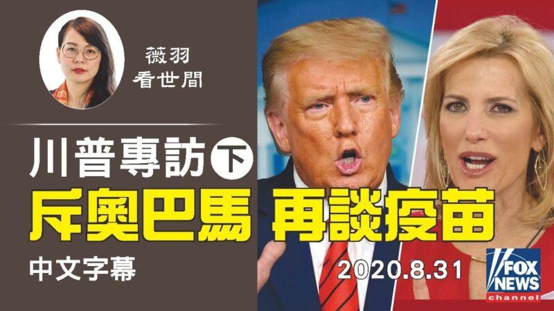 【薇羽看世间】川普专访(下)斥奥巴马 再谈疫苗【中文字幕 】