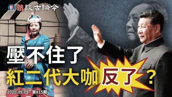文昭:習家世交、紅二代大咖反了?/開審任志強 向紅色家族示威?