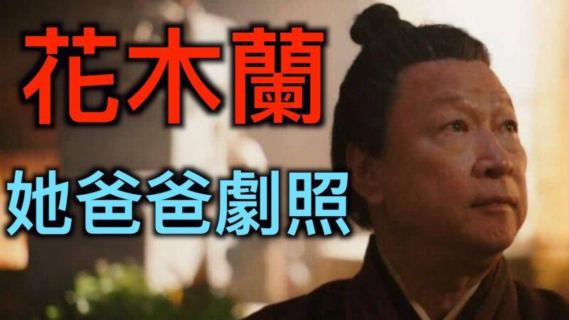 【德傳媒】「花木蘭」在台灣上映成高級黑?中共解放軍樂極生悲