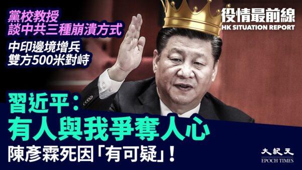 """【役情最前线】香港死因庭:陈彦霖死因""""有可疑"""""""