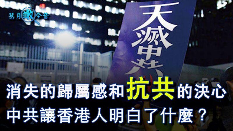 消失的歸屬感和抗共的決心 中共讓香港人明白了什麼?