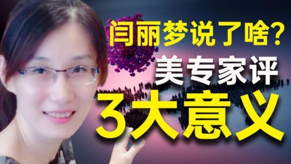 秦鵬快評:閆麗夢發新報告對中共嚴重指控