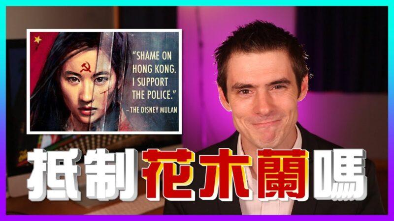 【老外看中國】好萊塢製片:中共連未來都管