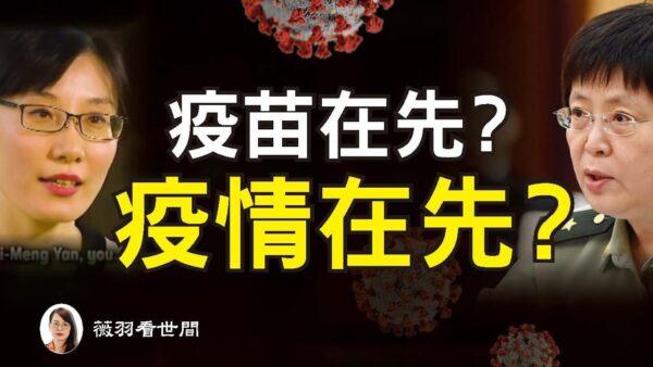 【薇羽看世間】疫苗在先?疫情在先?