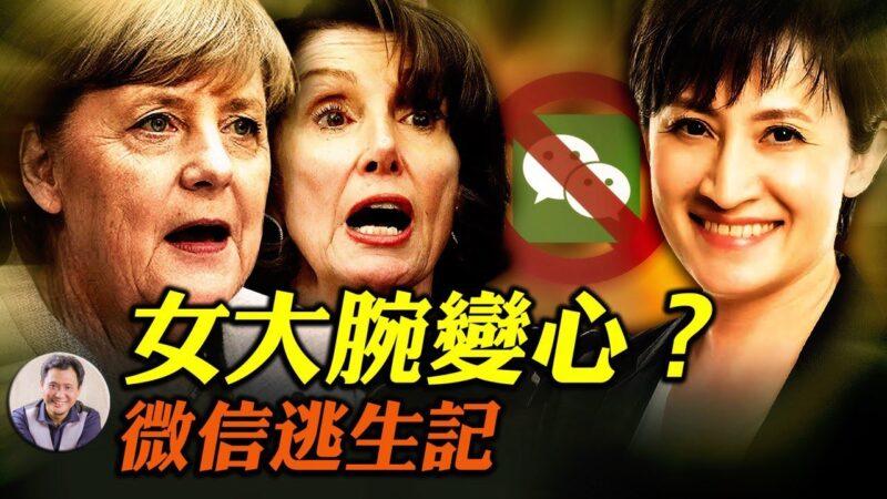 【江峰时刻】微信禁令受阻,判决书让中共心惊