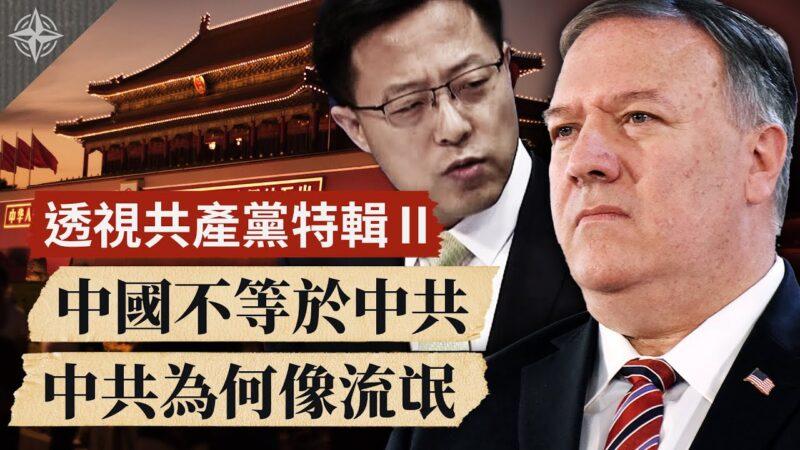 【十字路口】【特輯】北京最怕「中國與中共脫鉤」