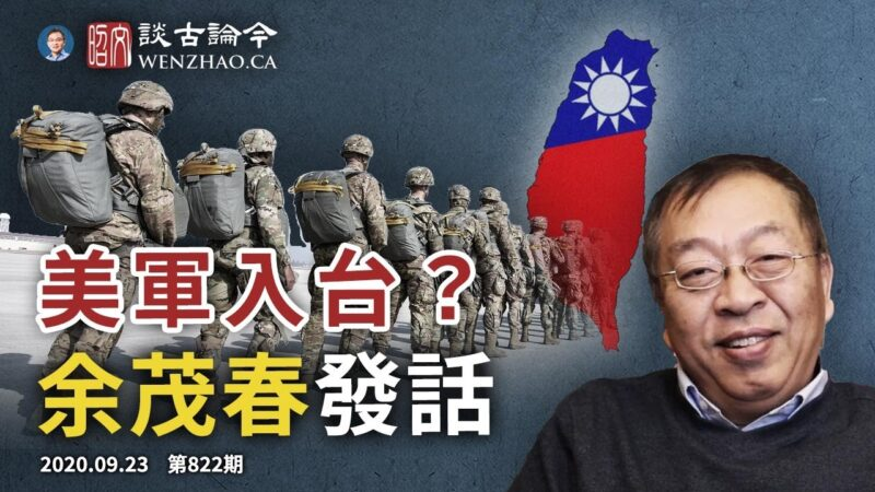 文昭:美军四个师进驻台湾?余茂春暗示下一步抗共动作?