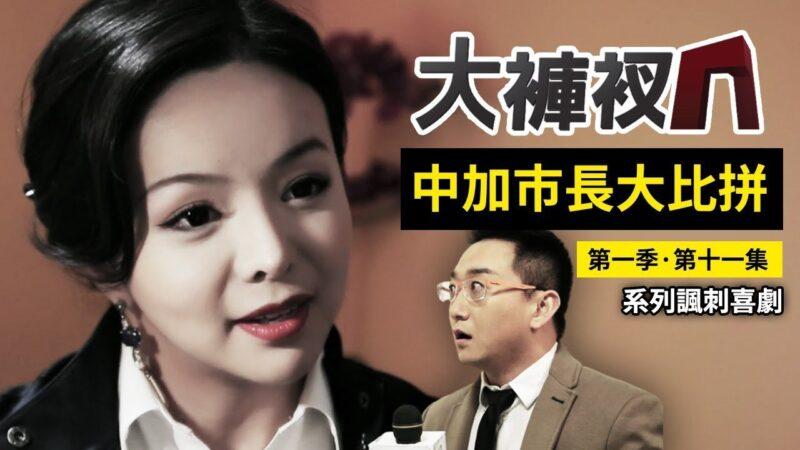 【中加市长大比拼】揭秘央视电视台的幕后故事