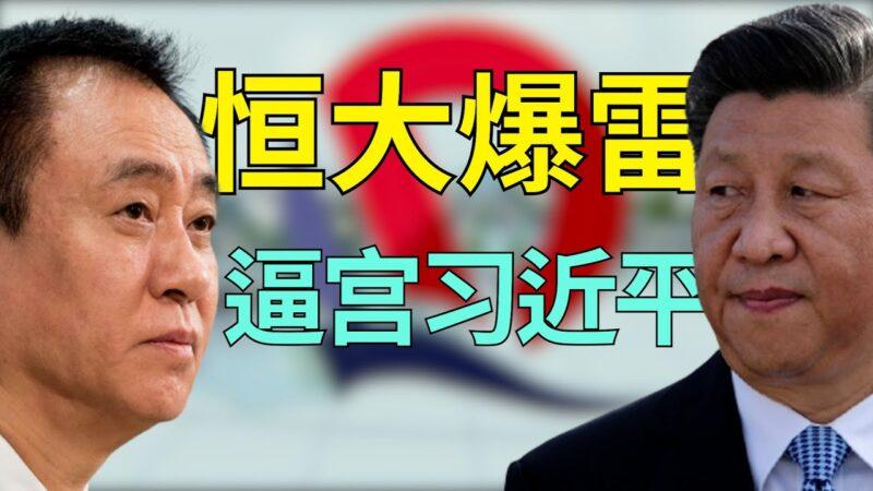 【秦鹏快评】独家剖析恒大爆雷之谜:8355亿负债,1300亿对赌协议