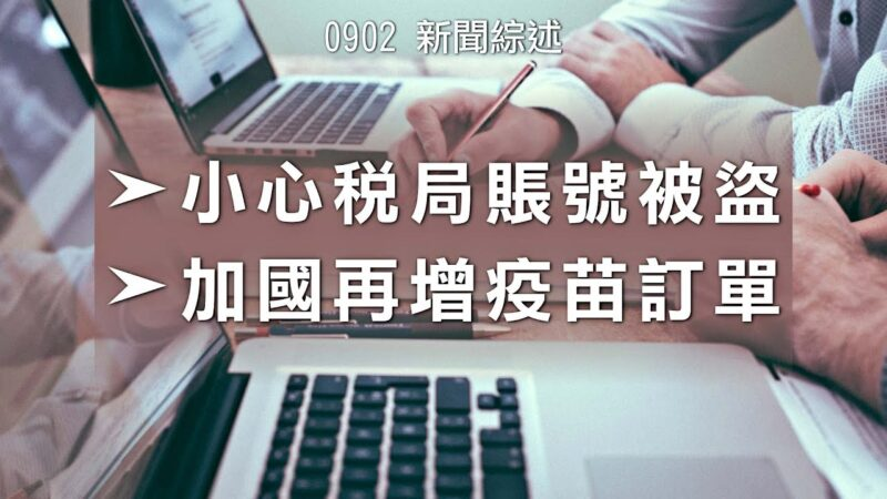 综述:申請救助個人信息被盜 受害者集體訴訟加稅局
