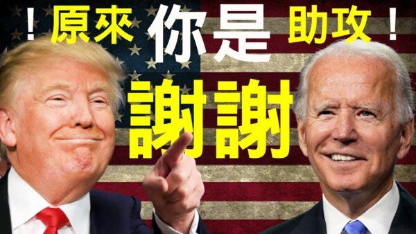 【老北京茶館】習近平怕美大選辯論?紐約客聲明泄密 大選提前結束?