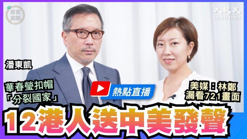 【珍言真语】潘东凯:12港人疑落入警察圈套