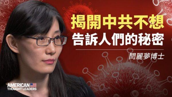"""闫丽梦:疫情是中共""""超限战""""美顶尖专家深信"""