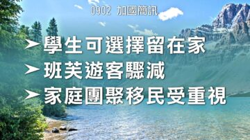 2020.09.02 【加國簡訊】