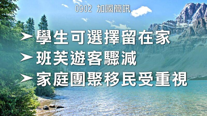 2020.09.02 【加国简讯】