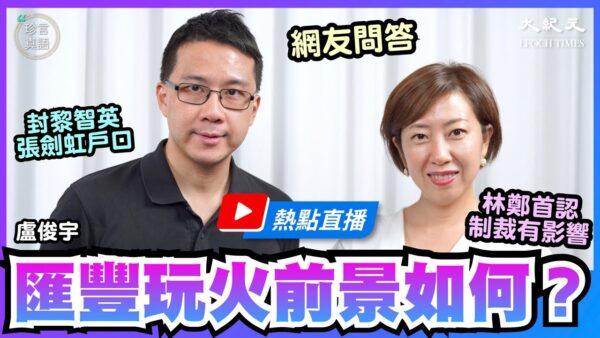 【珍言真語】盧俊宇:滙豐親共 料被罰款