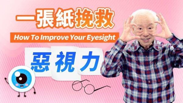 改善近视、老花 一张A4纸 挽救恶视力