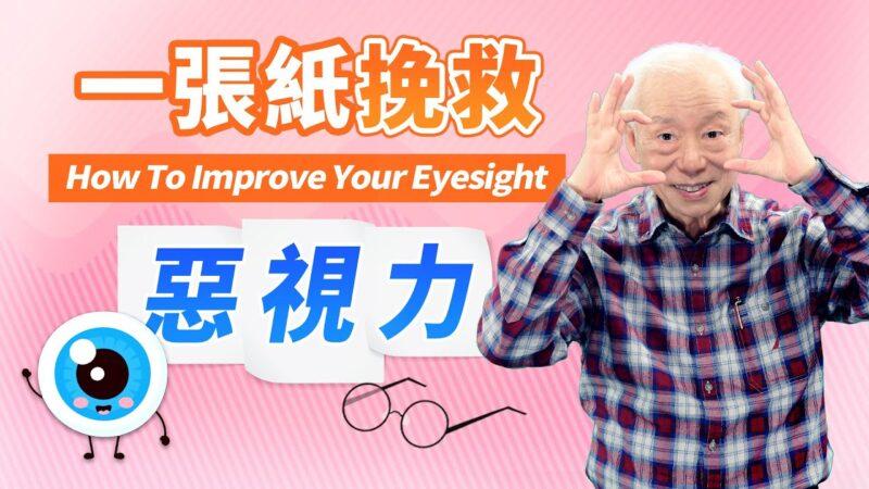 改善近視、老花 一張A4紙 挽救惡視力