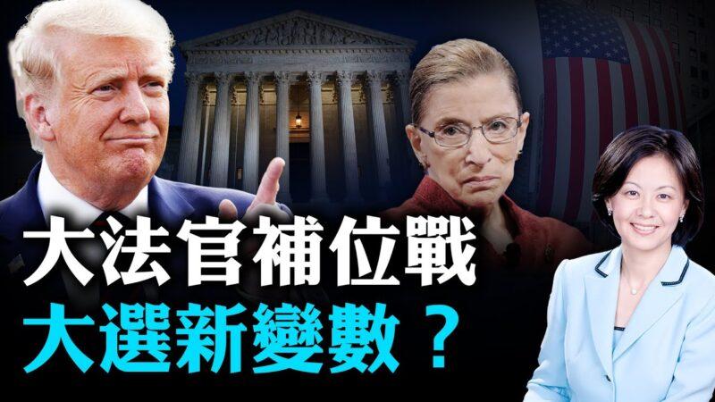 【热点互动】大法官补位战掀巨浪 台湾成国际热门伙伴