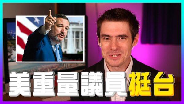 【老外看中國】參議員克魯茲:中共是新邪惡帝國