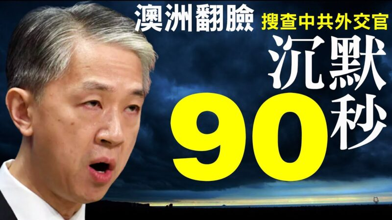 【老北京茶馆】澳洲搜查中共外交官 汪文斌沉默90秒!
