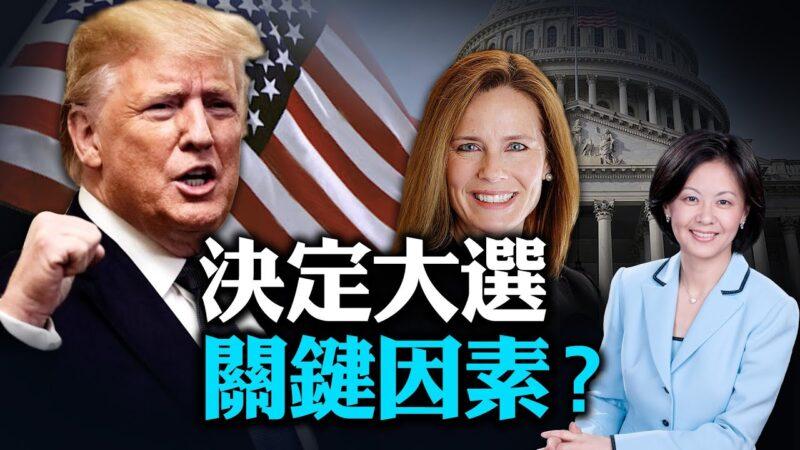 川普火速提名大法官!什麼是決定本次美國大選的關鍵因素?