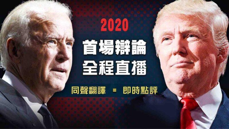 【逐鹿白宮 關鍵辯論】2020美國大選總統候選人首場辯論