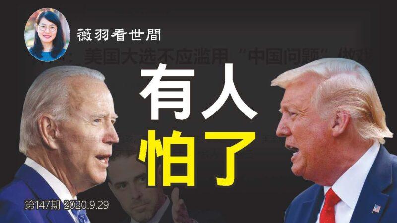 【薇羽看世间】美大选首场辩论前 党媒急刊文有何深意?