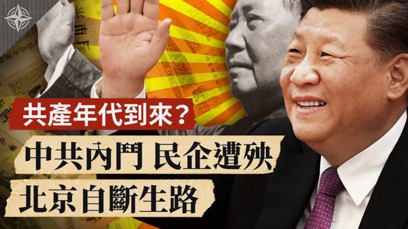 【十字路口】中共内斗 民企遭殃 北京自断生路