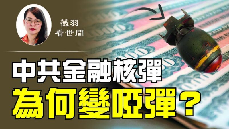 """【薇羽看世间】中共金融""""核弹""""为何变哑弹"""