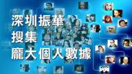 中共搜集大量海外个人数据  加国数千人被含在内