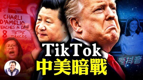 美國法官做出臨時裁決 TikTok暫時逃過下架命運