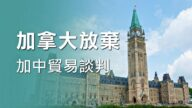 加拿大放弃与北京的自由贸易协定谈判