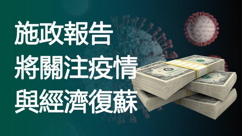 施政報告將關注疫情與經濟復甦
