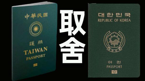【睿眼看世界】移民台灣 VS 移民韓國,優勢大比拼,你會如何選擇?