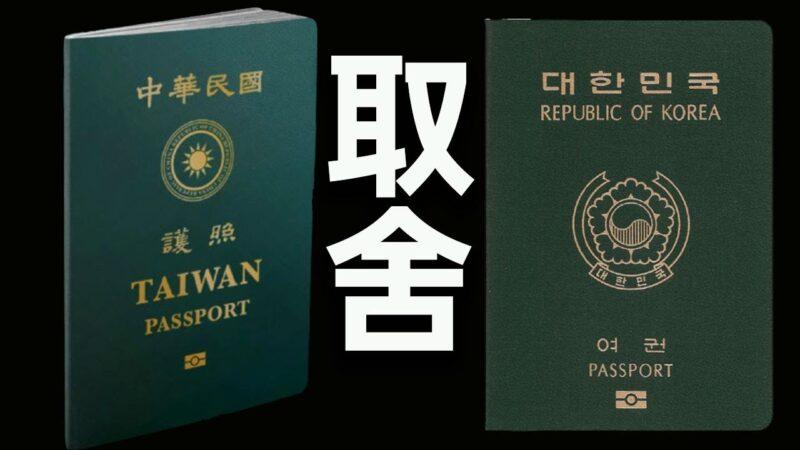 【睿眼看世界】移民台湾 VS 移民韩国,优势大比拼,你会如何选择?