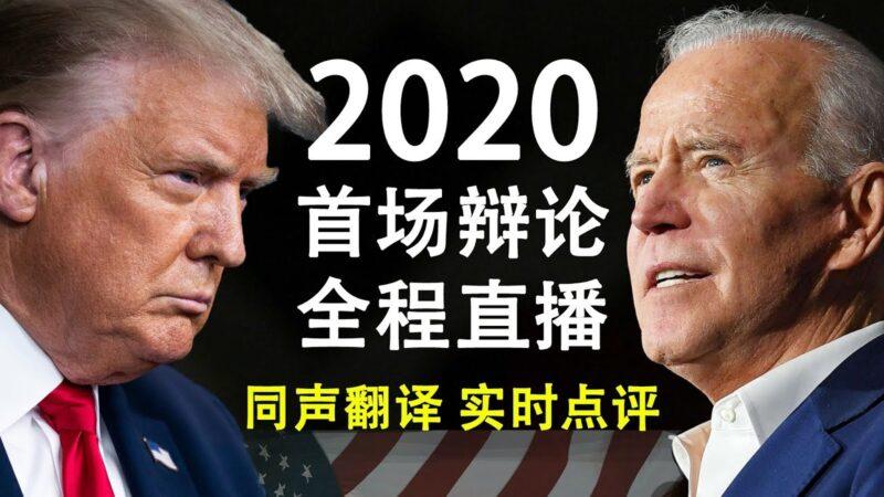 【天亮时分】2020美国总统候选人首场辩论直播