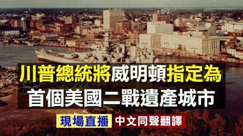 【重播】川普指定威明頓為首個二戰遺產城市(同聲翻譯)