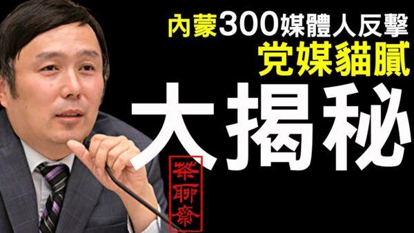 【北京老茶馆】内蒙古广播电视台300人按手印 蓬佩奥被贬后加速反共