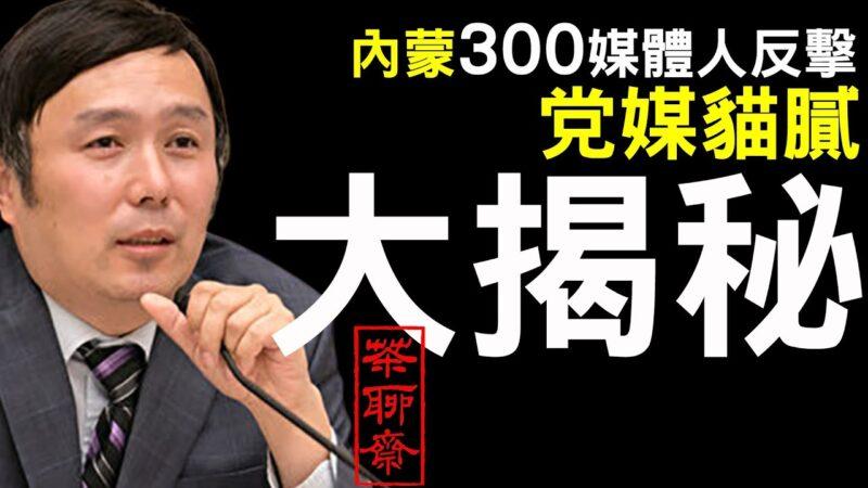 【北京老茶館】內蒙古廣播電視台300人按手印 蓬佩奧被貶後加速反共