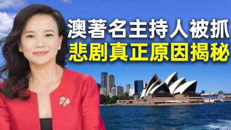 【秦鵬觀察】澳籍著名主持人被北京拘禁