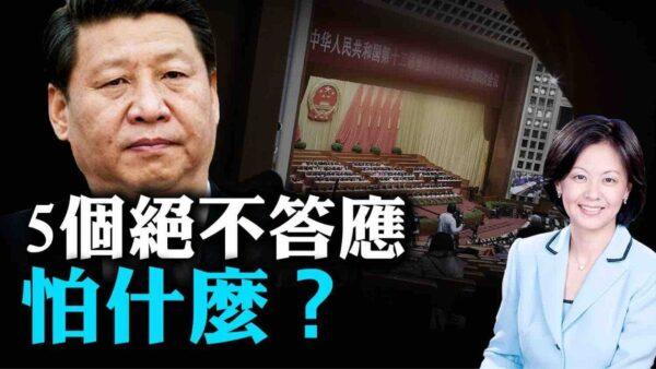 【熱點互動】習近平5個絕不答應 中國人民怎麼說?