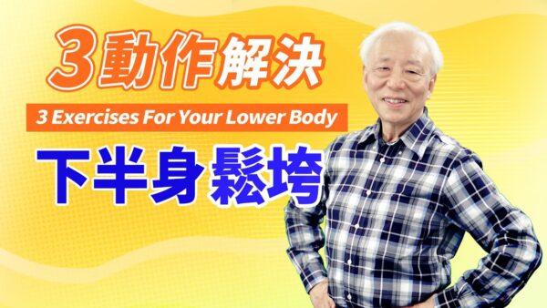 久坐肥肚 屁股大 蘿蔔腿又有小腹嗎?3動作解決